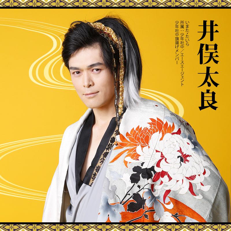 井俣太良 少年社中第28回公演【贋作・好色一代男】