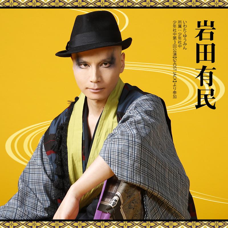 岩田有民 少年社中第28回公演【贋作・好色一代男】