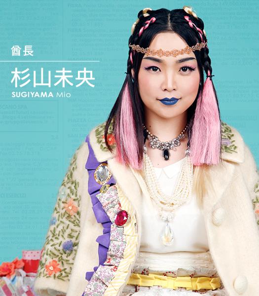 杉山未央 少年社中 第29回公演【ネバーランド】