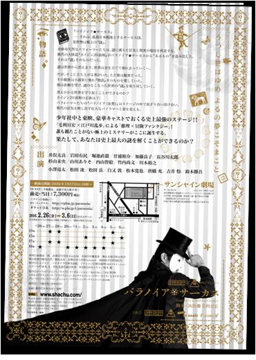 少年社中×東映 舞台 ...