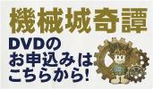 【機械城奇譚】DVD予約