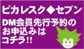 【ピカレスク◆セブン】DM会員先行